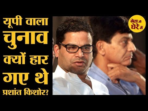 Priyanka Gandhi के आने से UP में Rahul और Congress को कितनी सीटें मिलेंगी? | Prashant Kishor