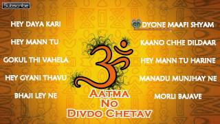Aatma No Divdo Chetav | Gujarati New Bhakti Geet | Full Audio Songs Jukebox