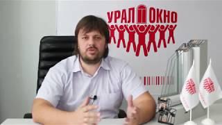 """Завод пластиковых конструкций  """"Уралокно"""""""