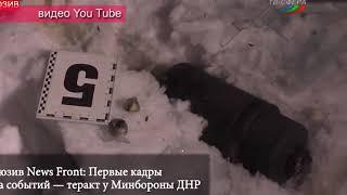 Теракт в центре Донецка