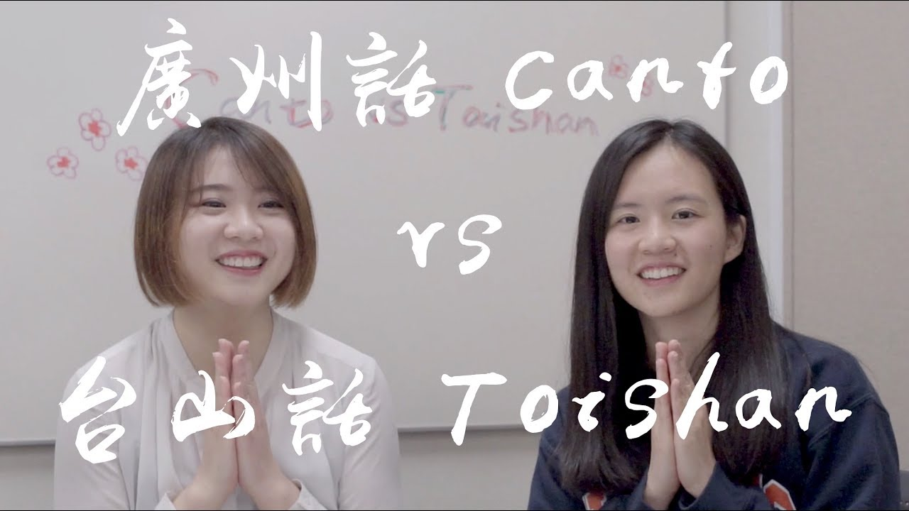 Cantonese vs Taishanese - What's the difference?