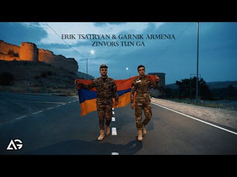 Erik Tsatryan ft. Garnik Armenia - Zinvors Tun Ga (2021)