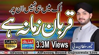 Ek Main Hi Nahi Un Par Qurban Zamana Hai By  Taimoor Sultan Madni Al Farooq Cds Center Khiali Adda G