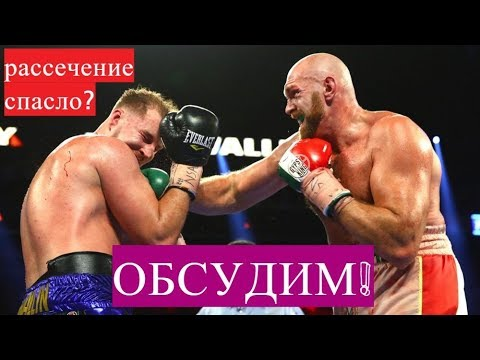 ТАЙСОН ФЬЮРИ ОТТО ВАЛЛИН - ВЫВОДЫ, Обсудим!