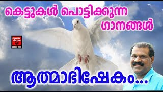 Atmabhishekam # Christian Devotional Songs Malayalam 2018 # Hits Of Benny Moolan