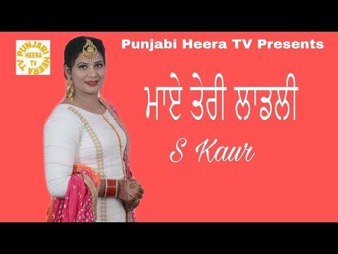 maye-teri-ladli- -s-kaur- -new-punjabi-songs-full-hd-2020- -latest-official-top-hits-full-hd-song