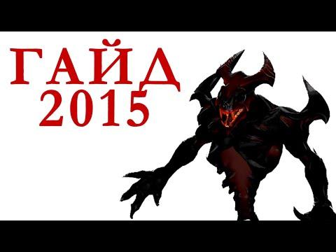 видео: dota 2 гайд (2015): shadow fiend (сф, sf)