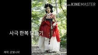 황진이 사극한복 만들기 Hwang Jin-i hanbo…