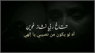 تتاغ ربي - أغنية فلم الفيل الأزرق 2 (صافية مع الترجمة والنطق)