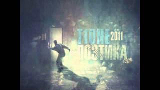 T1one Боль 2