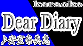 Dear Diary_安室奈美恵_カラオケ/歌詞