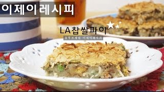 La찹쌀파이 만들기 Glutinous Rice Pie,sticky Rice Pie,rice Cake