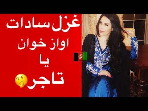 GHAZAL SADAT - Biography 2020 زندهگی نامه غزل سادات