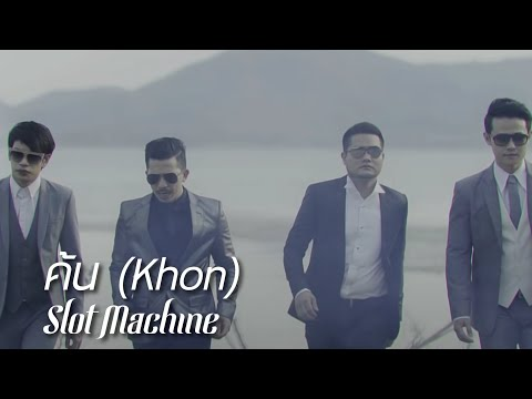 Slot Machine - ค้น (Khon) [Official Music Video]