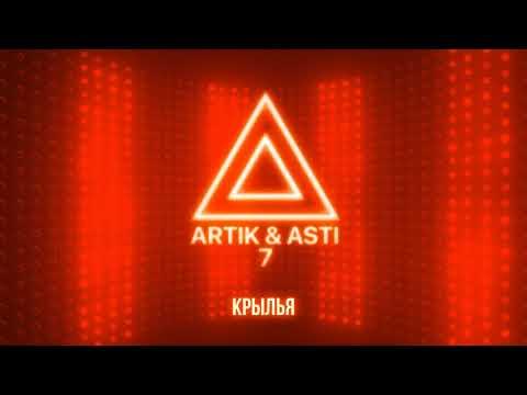"ARTIK & ASTI - Крылья (из альбома ""7"" Part 2)"