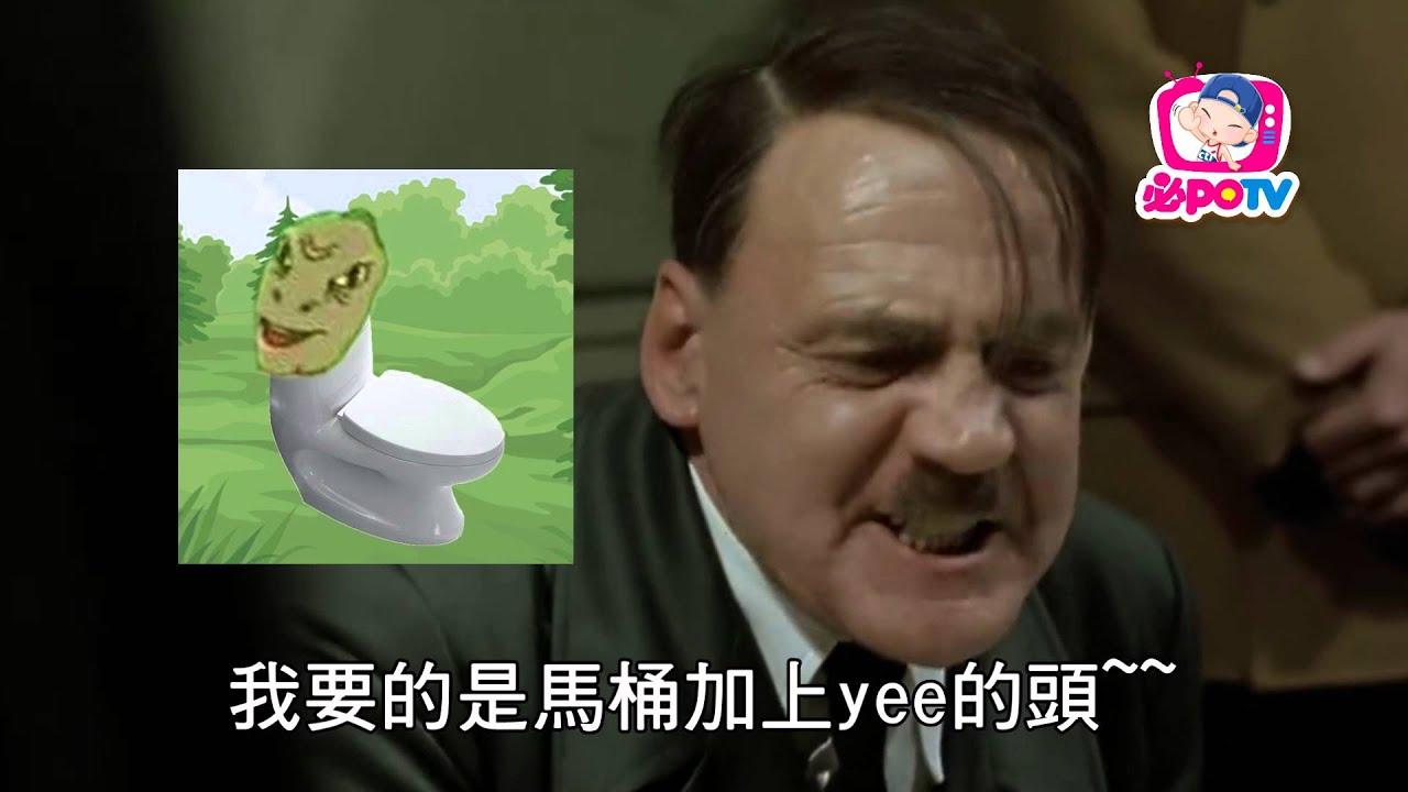 【必po惡搞】葫蘆猴遭批 希特勒惡搞再登場 - YouTube