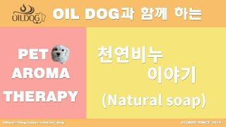천연비누 이야기 (Natural Soap)