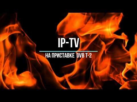 Как настроить Ip-tv на приставке Dvb T-2