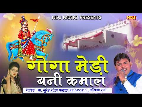 Goga Medi Bani Kamal # Latest Haryanvi Bhajan Song 2017 # Suresh Gola , Minakshi Sharma # NDJ Music
