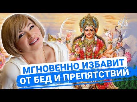 🎧 Супер сильная мантра Богине Дурге🌟Открывает поток удачи, любви, счастья🔥Убирает все преграды - Видео онлайн