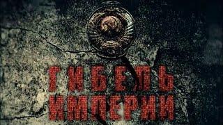 """Док. фильм """"Гибель Империи""""- почему развалился СССР?"""