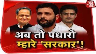 Breaking News   11 बजे तक Rajasthan के मुख्यमंत्री का ऐलान संभव