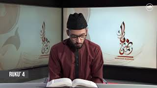 Part 20 Holy Qur'an | #Ramadan2020 | Qamar Zafar Sahib | تلاوتِ قرآن مجید