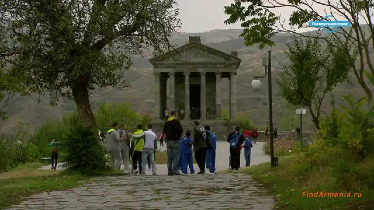 Языческий храм Гарни (Армения) - YouTube