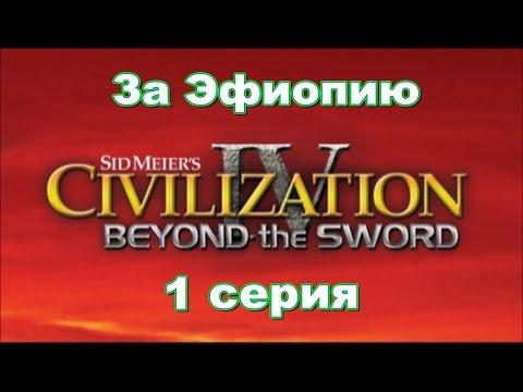 Sid Meier s Civilization IV Beyond the Sword