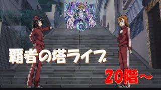 【モンスト】覇者の塔わすれてたわ( ˘ω˘)スヤァ thumbnail