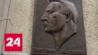 В Берлине открыли доску Рихарду Зорге