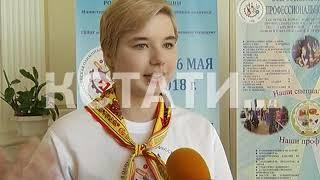 Нижний Новгород собрал лучших мастеров своего дела