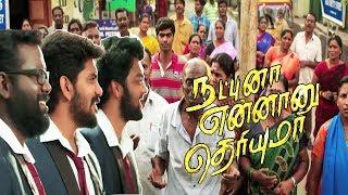 Natpuna Ennanu Theriyuma - Tamil Full movie Trailer Review 2018