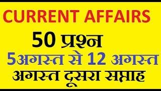 Current Affairs 2018 Aug  5  To  12  Aug In Hindi  / अगस्त दूसरा सप्ताह प्रश्न