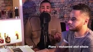 احمد سعد - نهايه عاديه