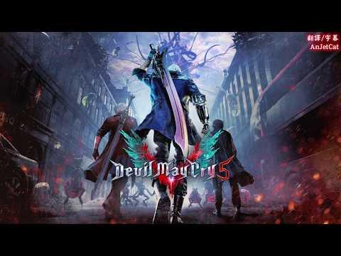 【惡魔獵人5】尼祿主題曲 – Devil Trigger 魔化扳機 中文字幕