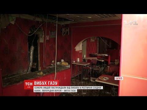 У Харкові в ресторані східної кухні пролунав вибух, є постраждалі