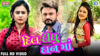 Shital Thakor New Song - Dil Didhu Daanma | FULL VIDEO | New Gujarati Song 2018 | RDC Gujarati