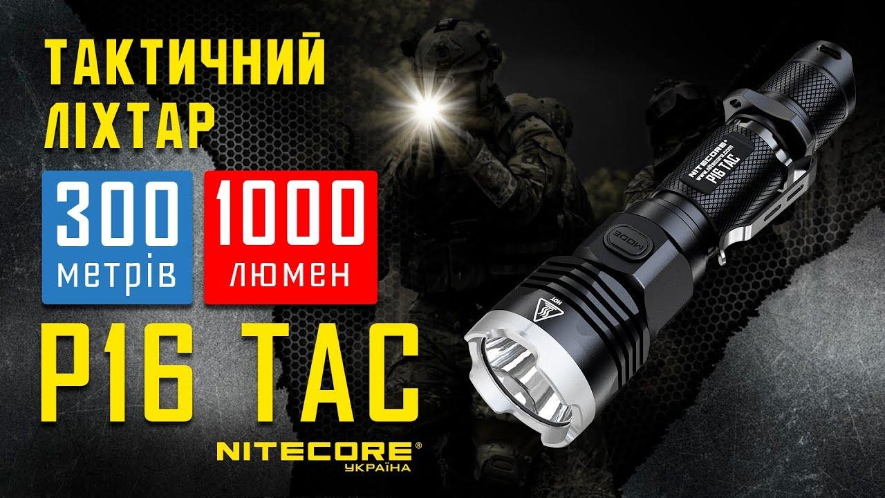 Тактический фонарь Nitecore P16 TAC Официальный обзор