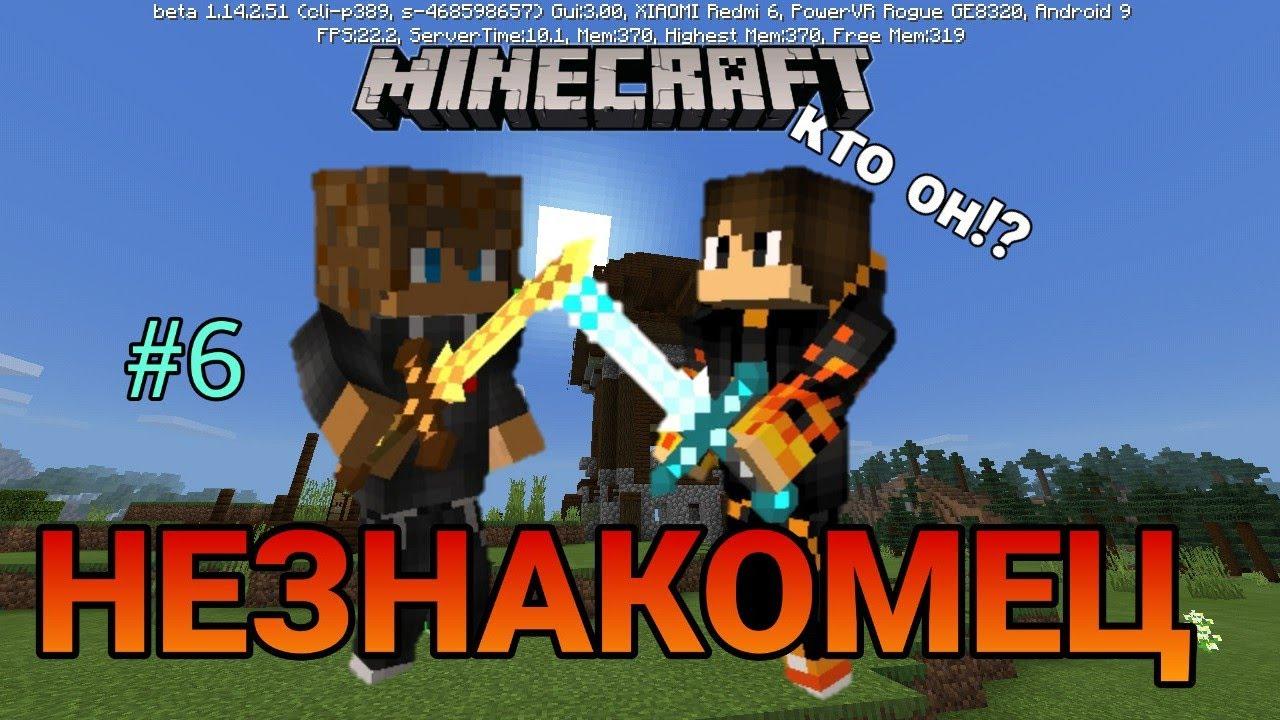 ТАИНСТВЕННЫЙ СТРАННИК ПРОНИК В МАЮ ДЕРЕВНЮ!? ВЫЖИВАНИЕ В МАЙНКРАФТЕ #6 | Minecraft