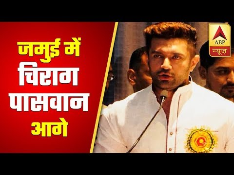 Chirag Paswan Leading With 20 Thousand Votes In Jamui, Credits It To PM Modi | ABP News