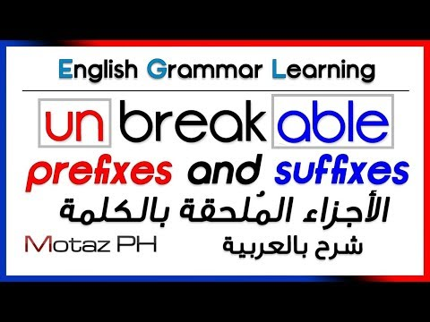 ✔✔ Prefixes and Suffixes  - شرح بالعربية - الأجزاء الملحقة بالكلمة