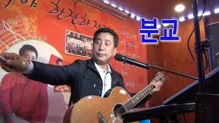 가수 유이성Live 노래교실-분교(나훈아)