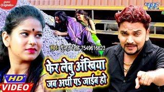 दर्द भरी #Gunjan Singh II #Video फेर लेबु आँखिया जब अर्थी पs जाईब हो II  Bhojpuri Sad Song 2020