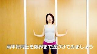猫背矯正でバストアップ☆姿勢美人になれる肩甲骨ストレッチ thumbnail