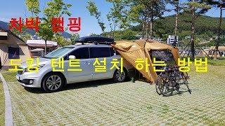 차박캠핑 엘시드 도킹텐트 설치 하는 방법 vanlife car camping 무파마기억저장소