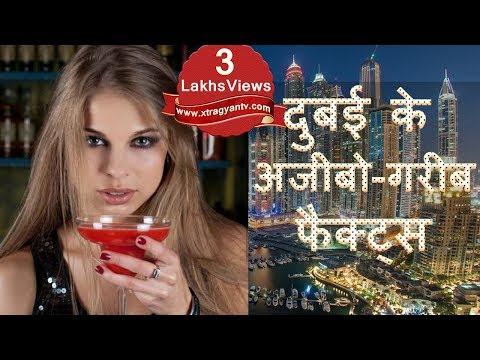 Interesting Facts About Dubai [ Hindi ] दुबई के  अजीबो-गरीब फैक्ट्स के बारे  में जाने   XtraGyanTv  