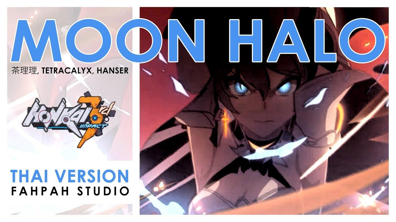 (Thai Version) Moon Halo | จันทราทรงกลด - 茶理理, TetraCalyx, Hanser【Honkai Impact 3rd Valkyrie Theme】