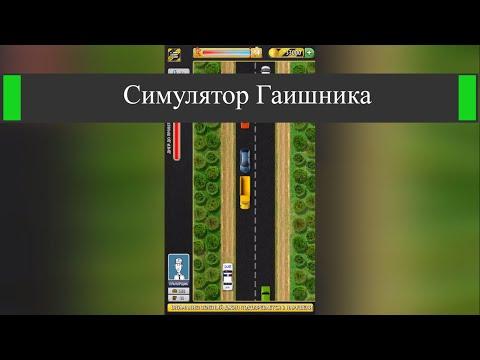Симулятор Гаишника - обзор игры на Android
