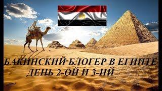 Бакинский Блогер в Египте. День 2-ой и 3-ий